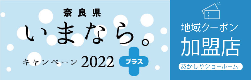 Gotoキャンペーン地域共通クーポン対象