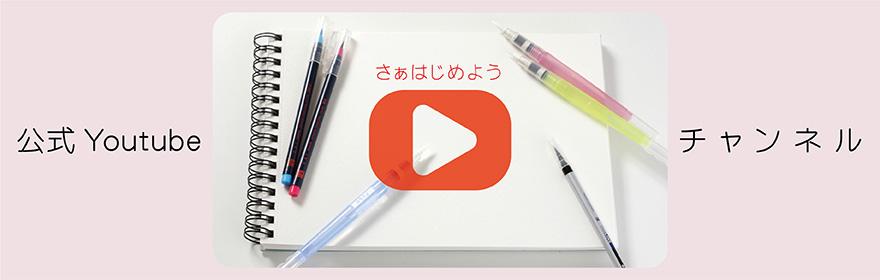 公式You Tubeチャンネル